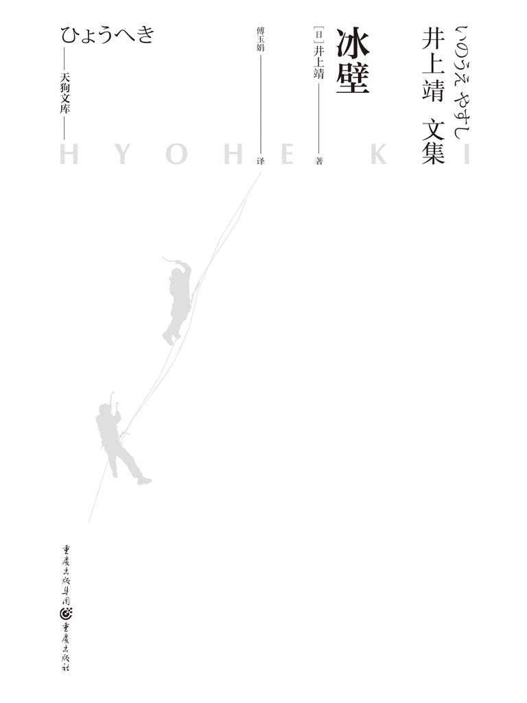 冰壁(井上靖文集)
