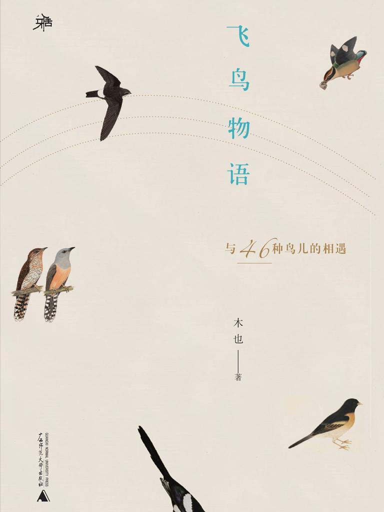 飞鸟物语:与46种鸟儿的相遇(雅活书系)