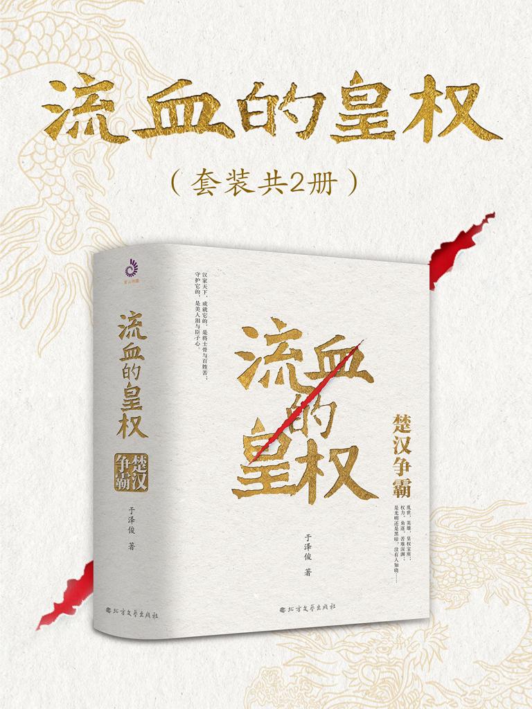 流血的皇权:楚汉争霸(共二册)