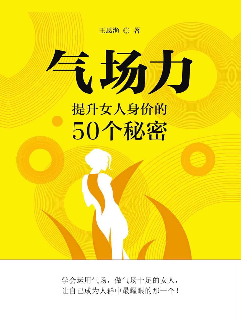 气场力:提升女人身价的50个秘密