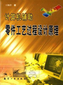 计算机辅助零件工艺过程设计原理