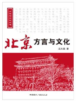 北京方言与文化