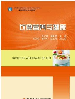 高等学校专业教材·饮食营养与健康