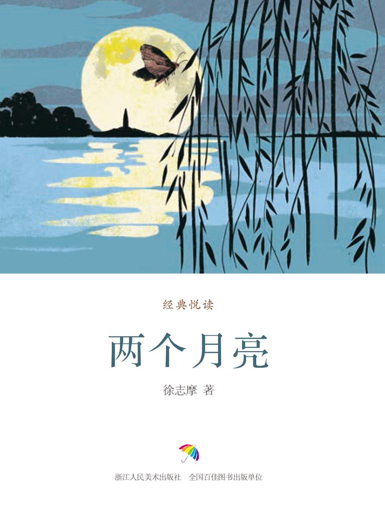 两个月亮(经典悦读)