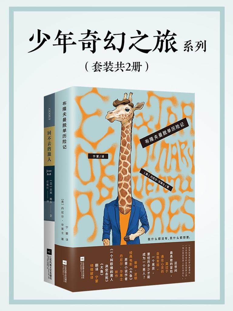 少年奇幻之旅系列(共二册)