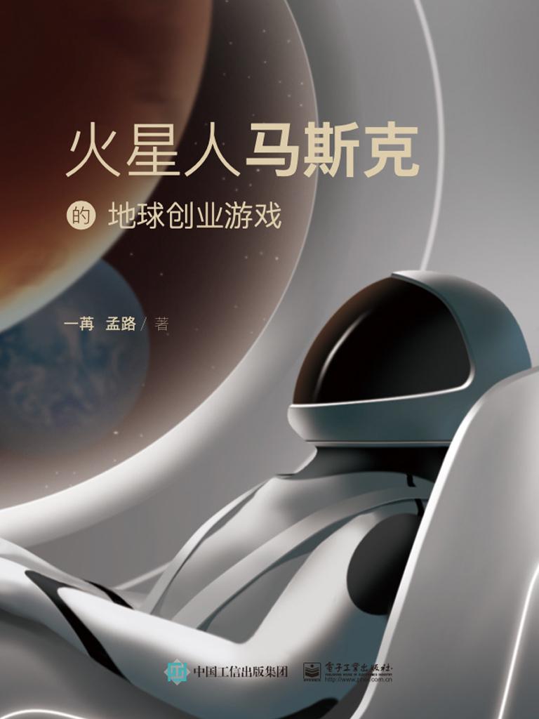 火星人马斯克的地球创业游戏