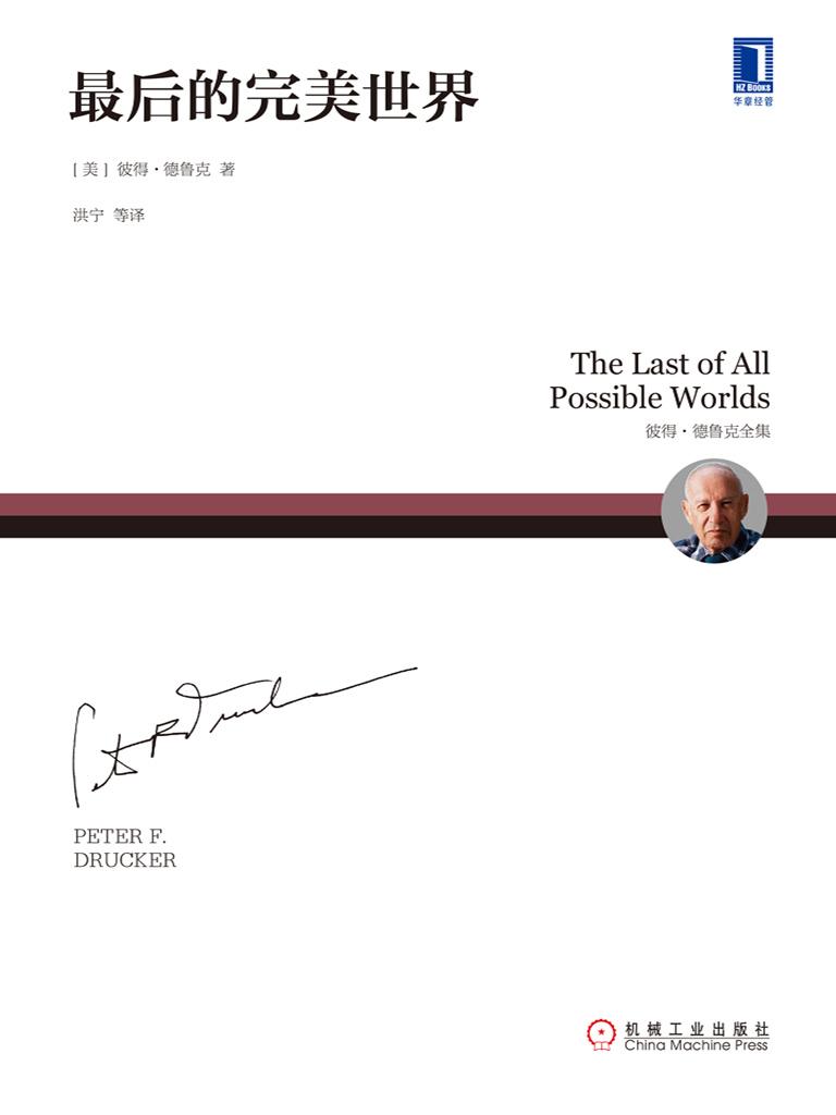 最后的完美世界(华章经管)