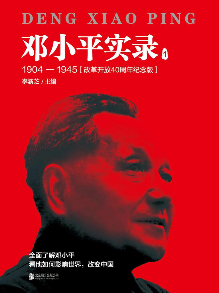 邓小平实录 1:1904-1945(改革开放40周年纪念版)