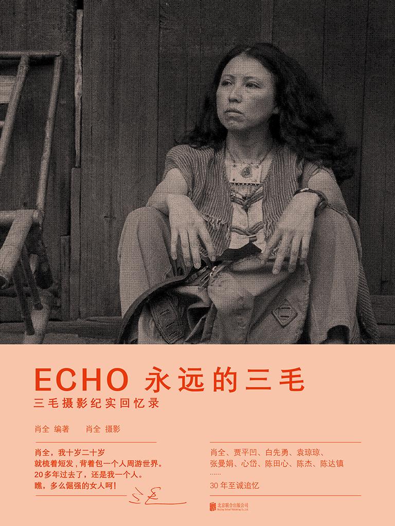 ECHO:永遠的三毛