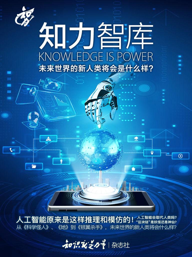 知力智库·人工智能会完全取代人类吗?