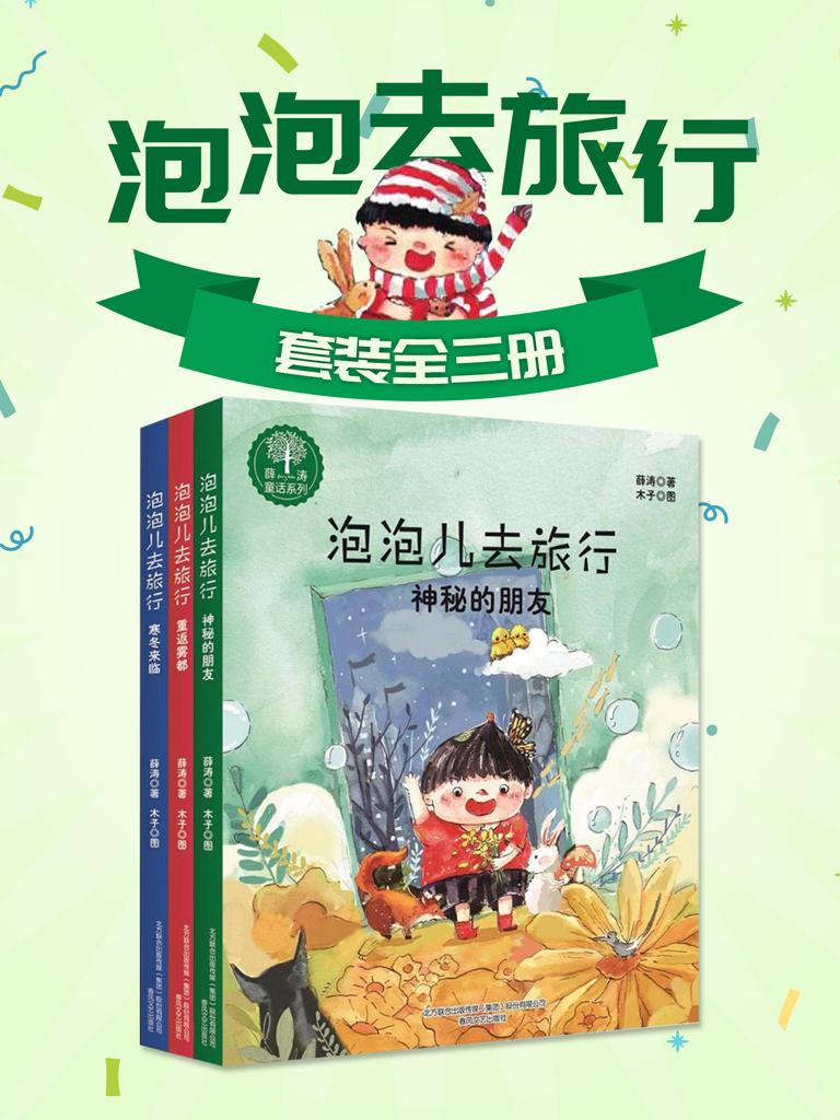 薛涛童话系列:泡泡儿去旅行(全套3册)