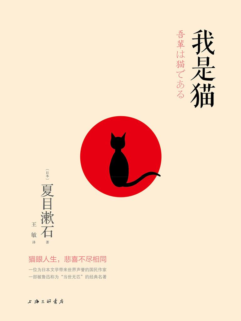 我是猫(王敏 译)