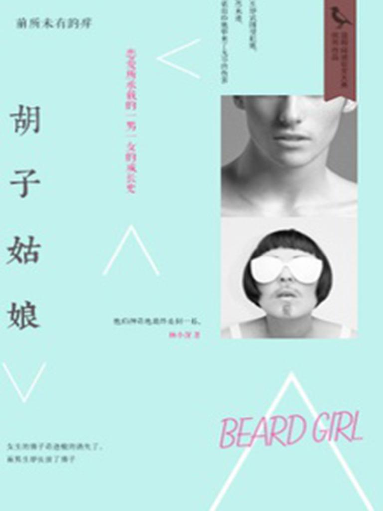 胡子姑娘(千种豆瓣高分原创作品·看小说)
