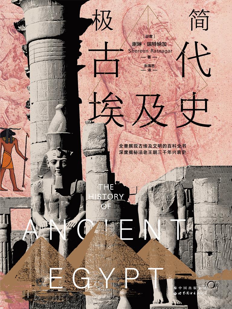 极简古代埃及史