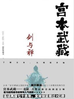 剑与禅:宫本武藏