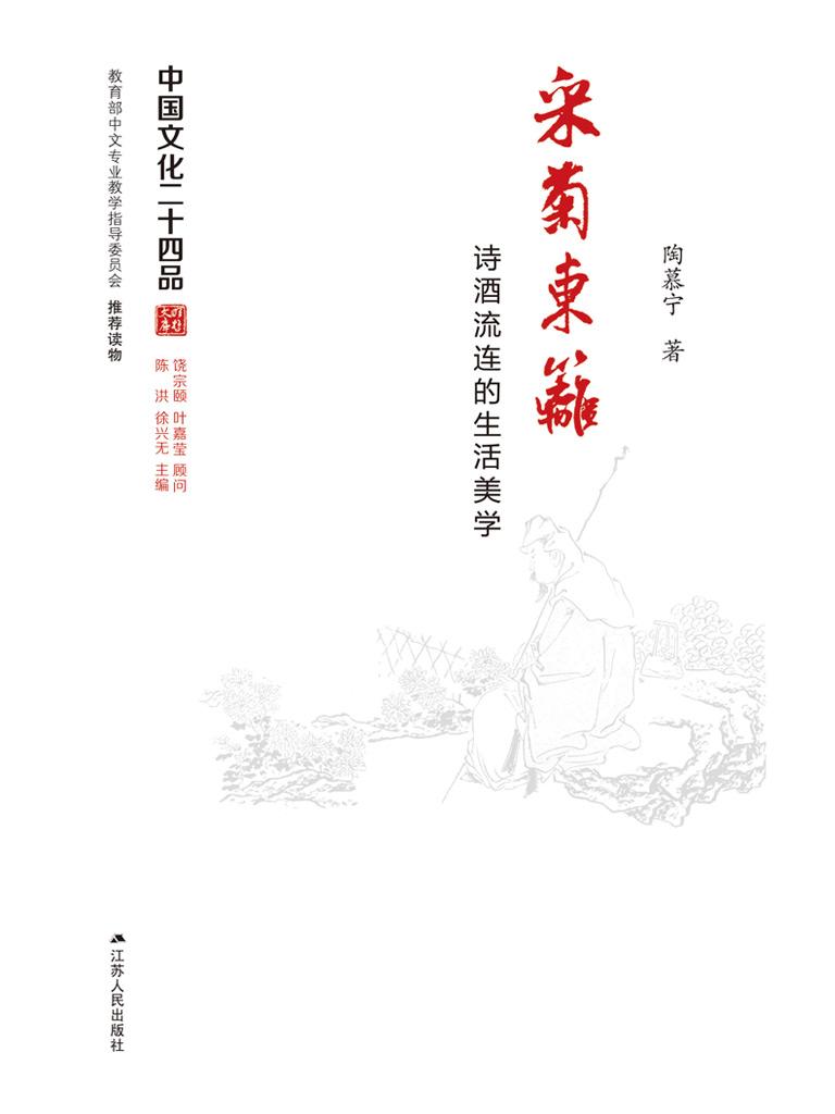 采菊東籬:詩酒流連的生活美學