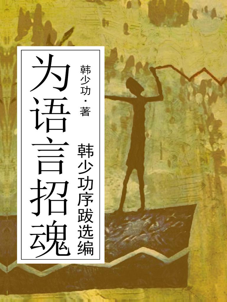 为语言招魂:韩少功序跋选编