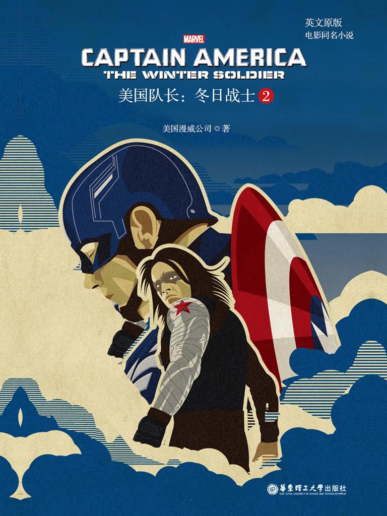 美國隊長 2:冬日戰士(英文原版 電影同名小說)