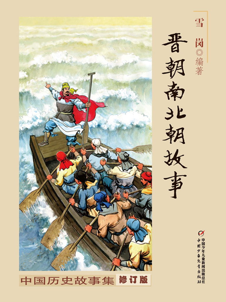 晋朝南北朝故事(中国历史故事集)