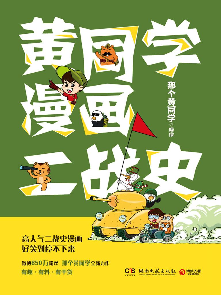 黄同学漫画二战史