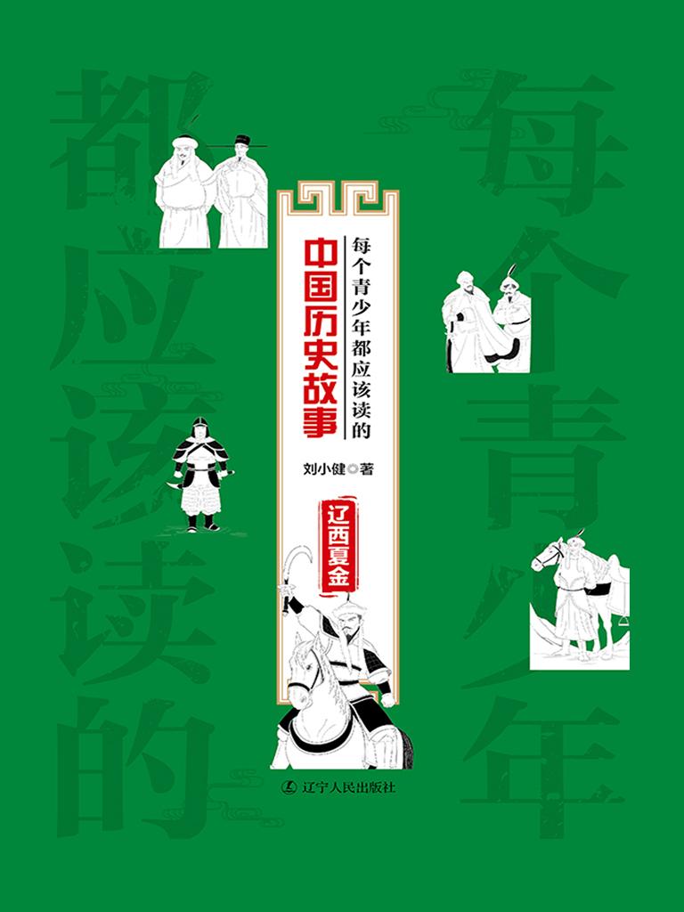 每个青少年都应该读的中国历史故事:辽西夏金