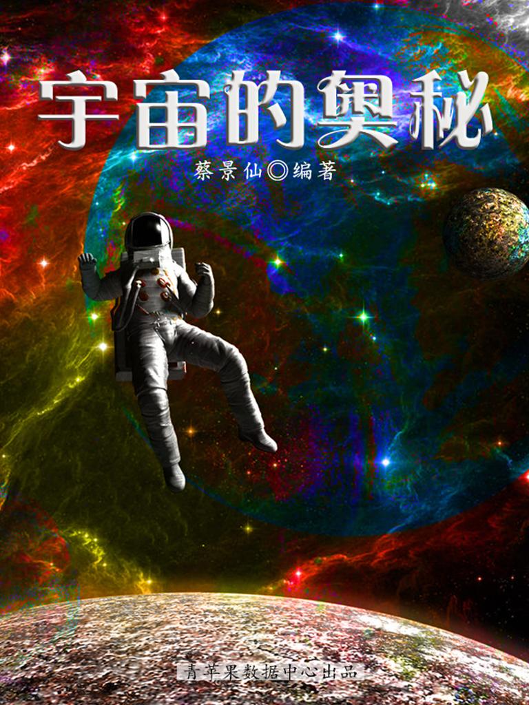 宇宙的奥秘(奥秘世界知识文库)