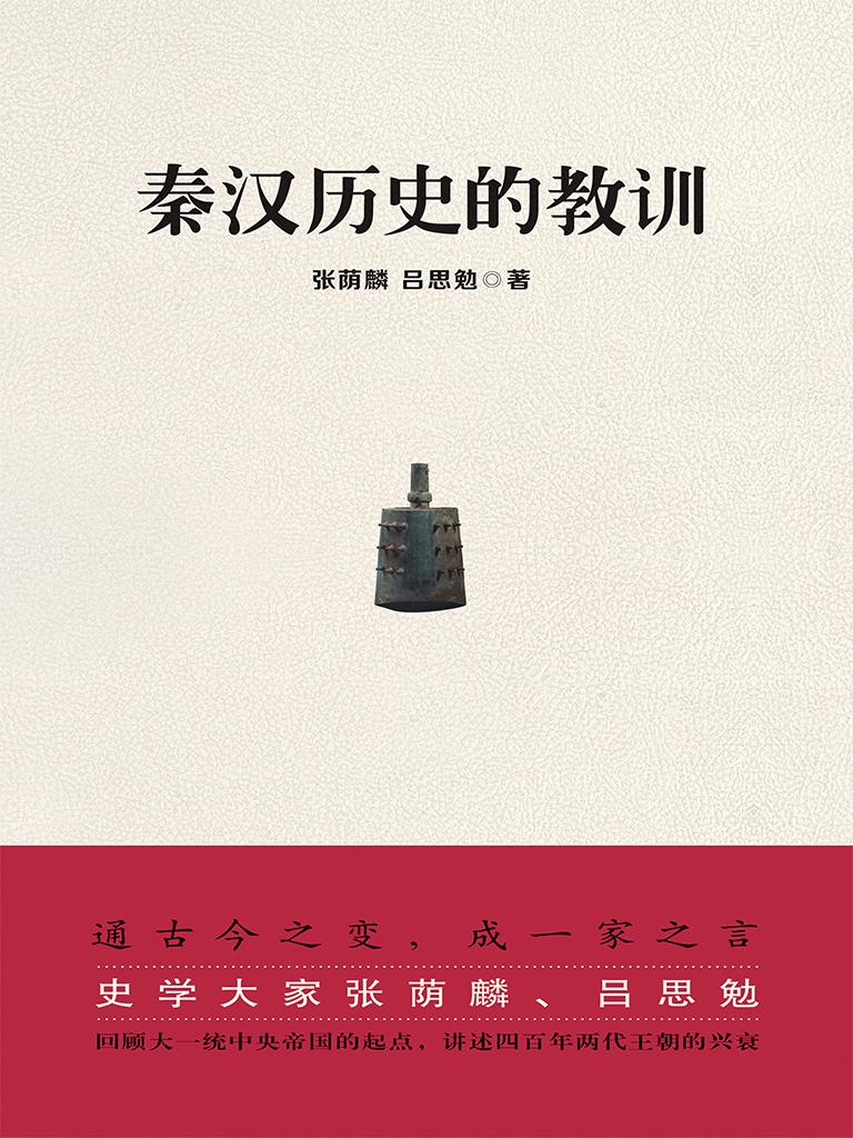 秦汉历史的教训