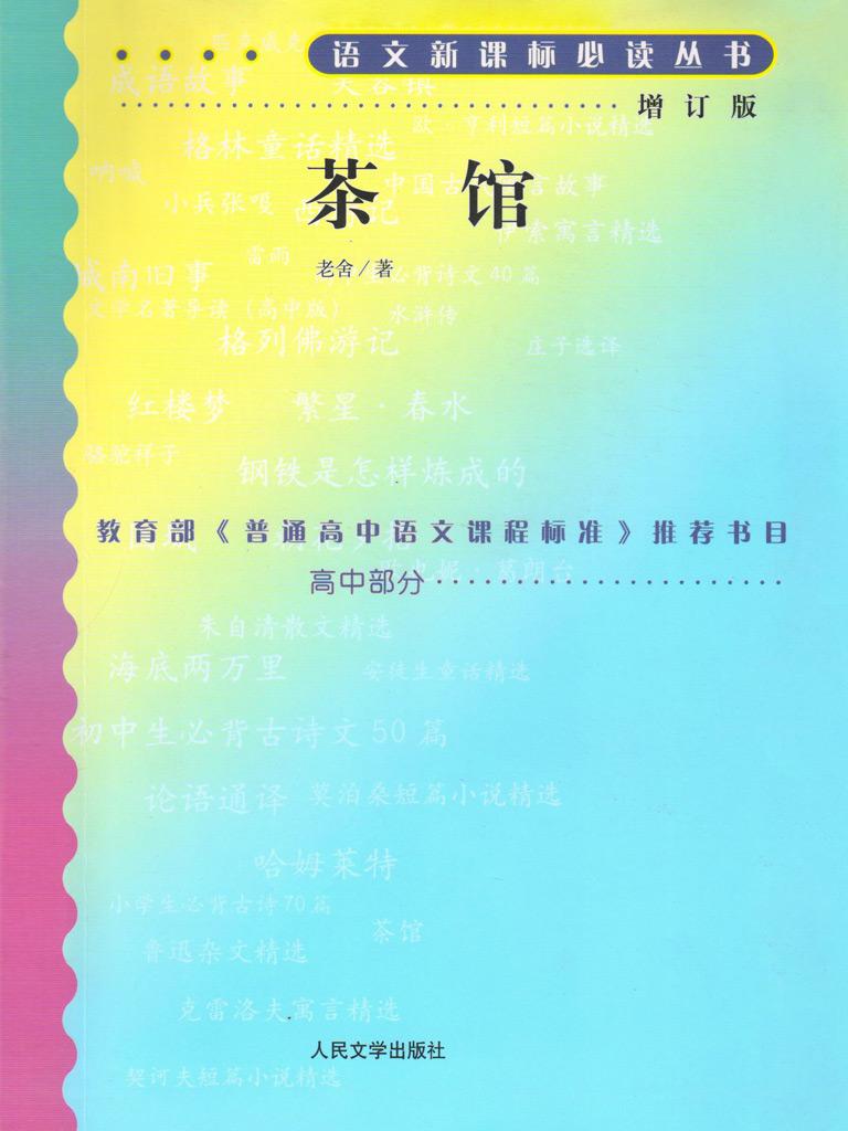 茶馆(语文新课标必读丛书增订版)
