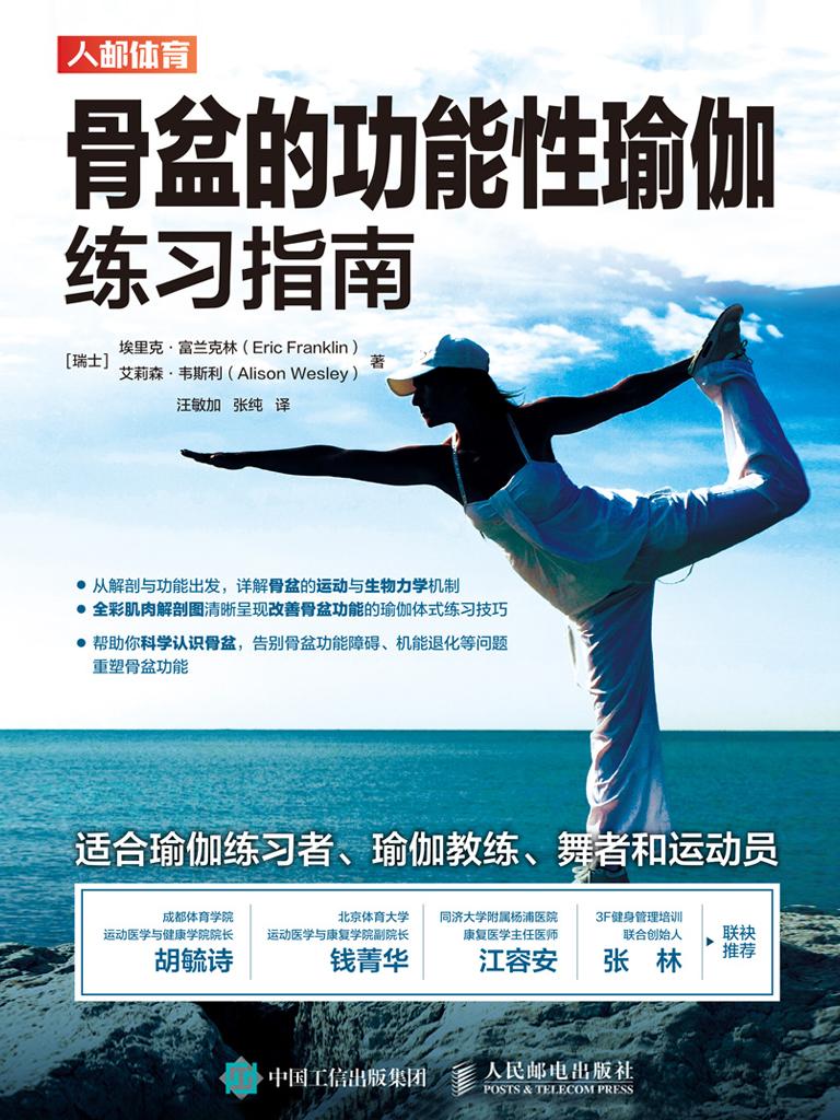 骨盆的功能性瑜伽练习指南