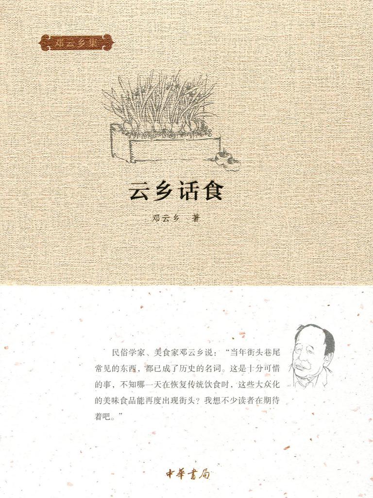 云乡话食(邓云乡集)