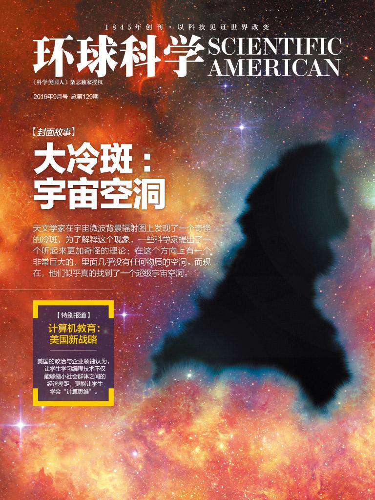 环球科学(2016年9月)