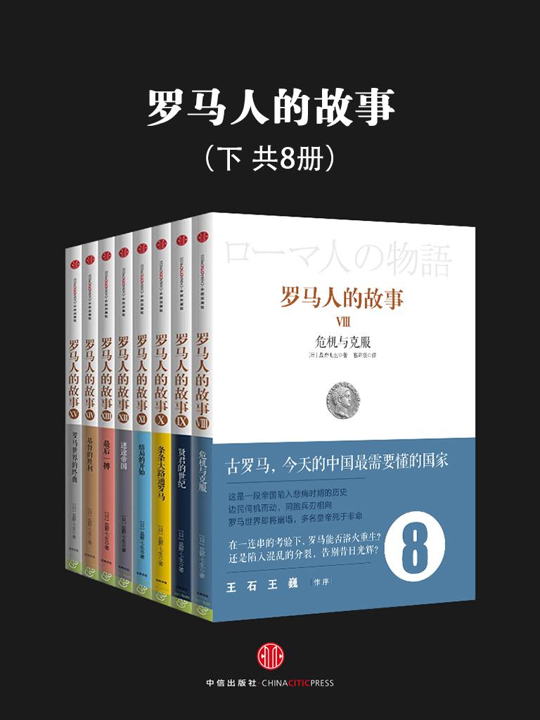 罗马人的故事(下 共8册)