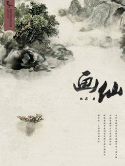 画仙(千种豆瓣高分原创作品·看小说)