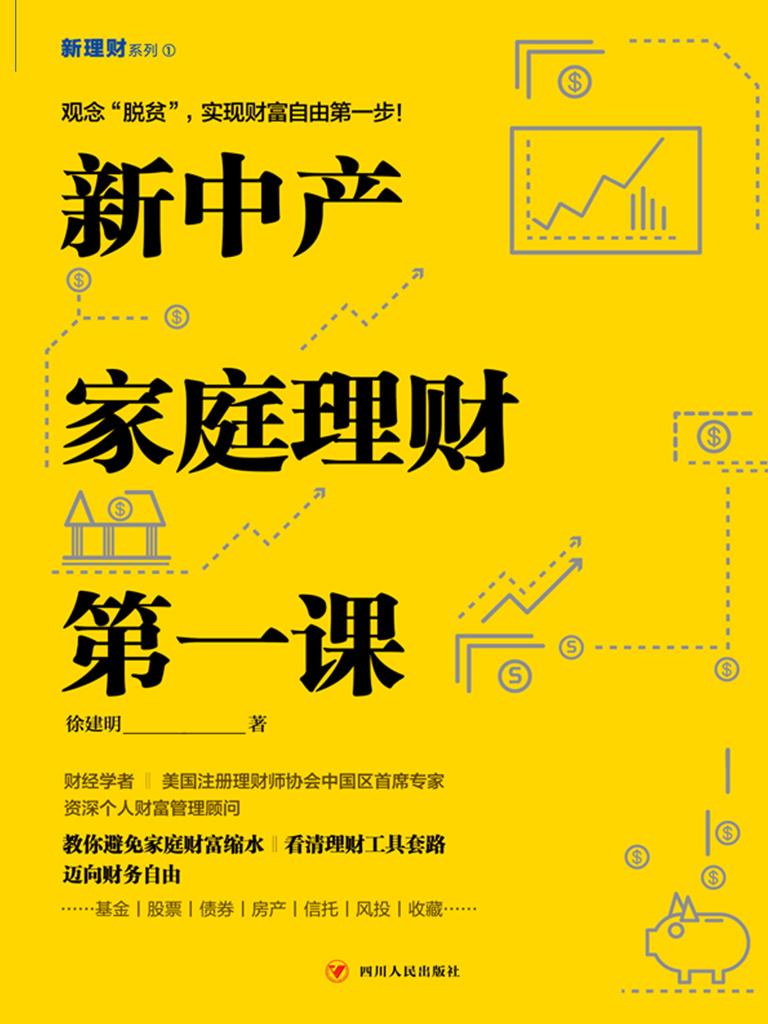 新中产家庭理财第一课