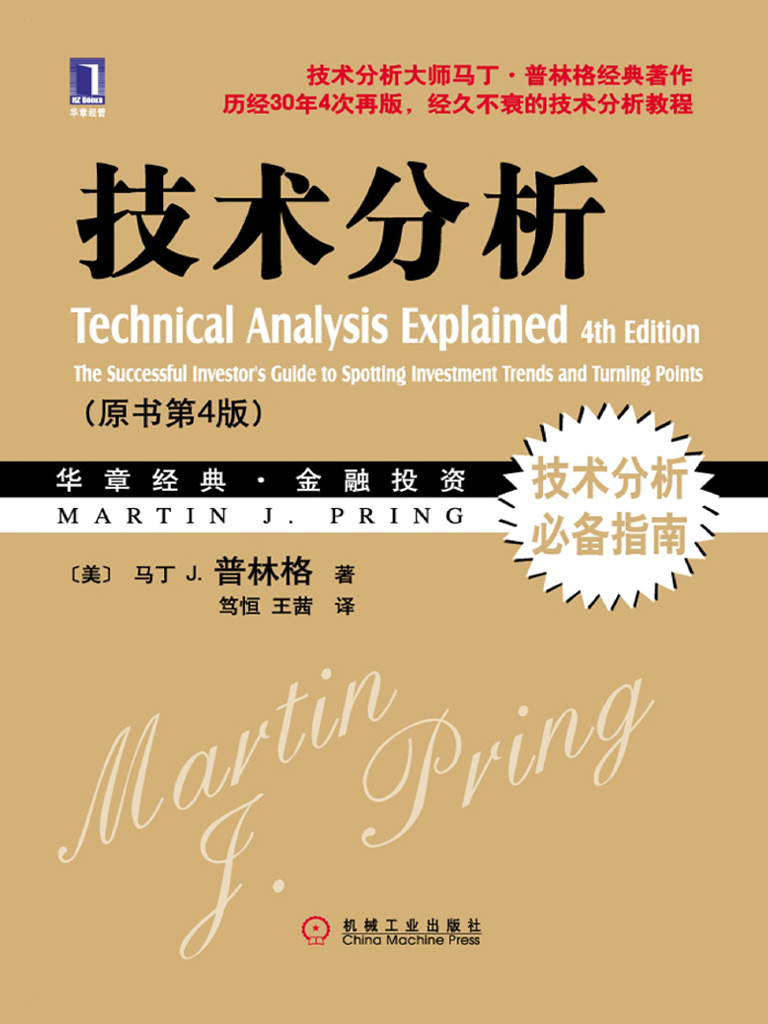 技术分析(原书第4版)