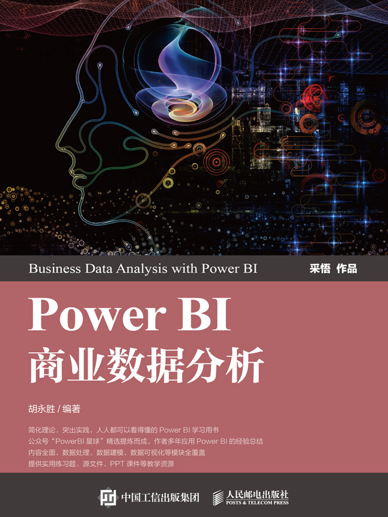 Power BI商业数据分析