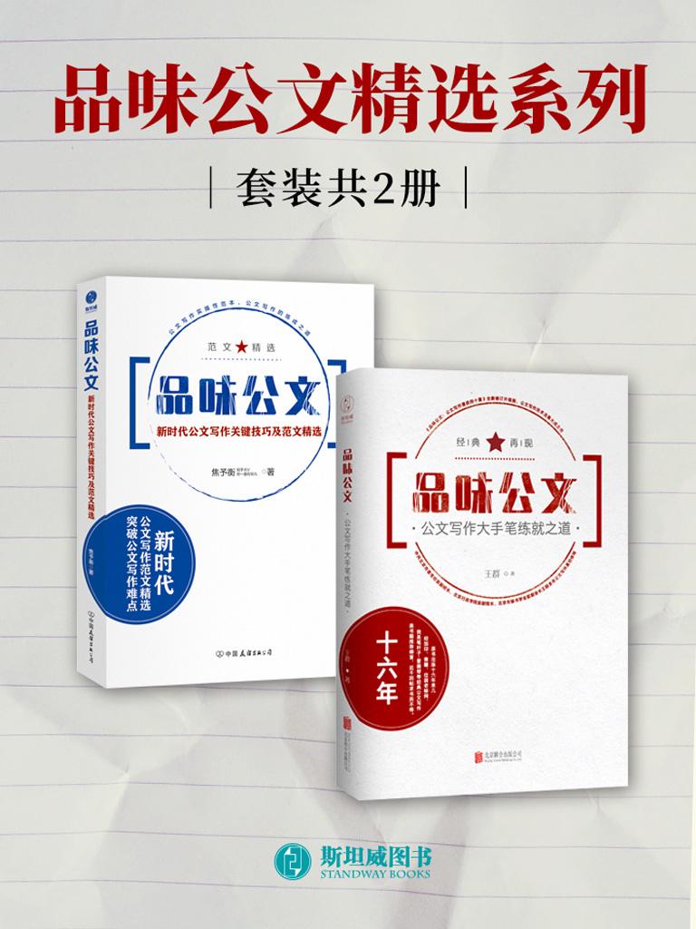 品味公文精选系列(套装共2册)