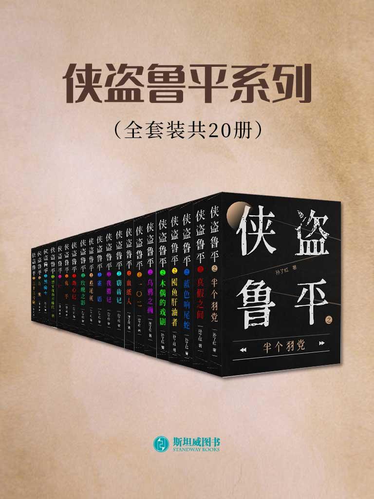 侠盗鲁平系列(共20册)