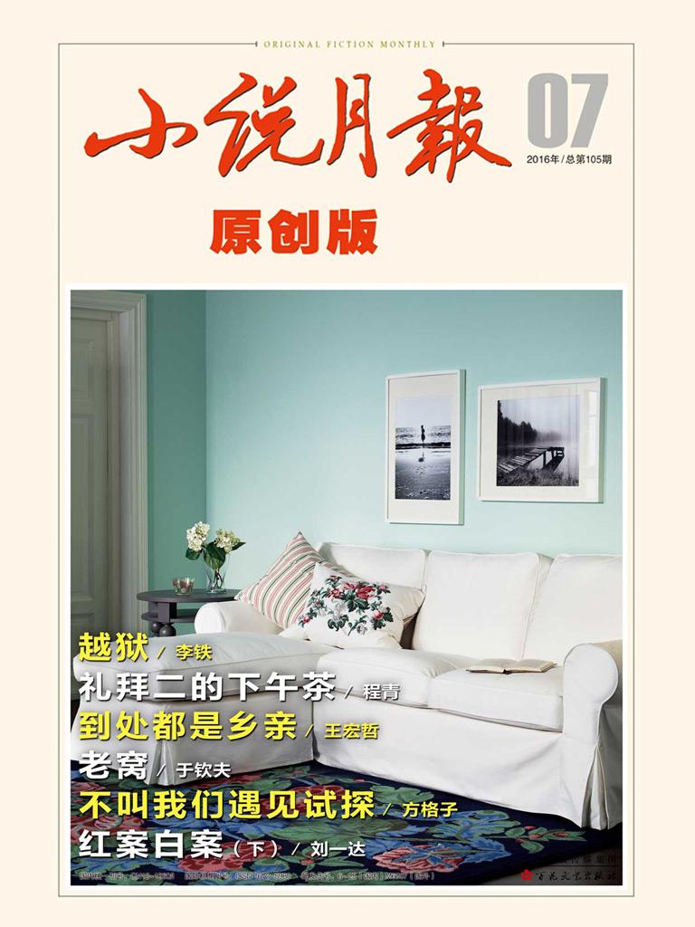 小说月报·原创版(2016年第7期)