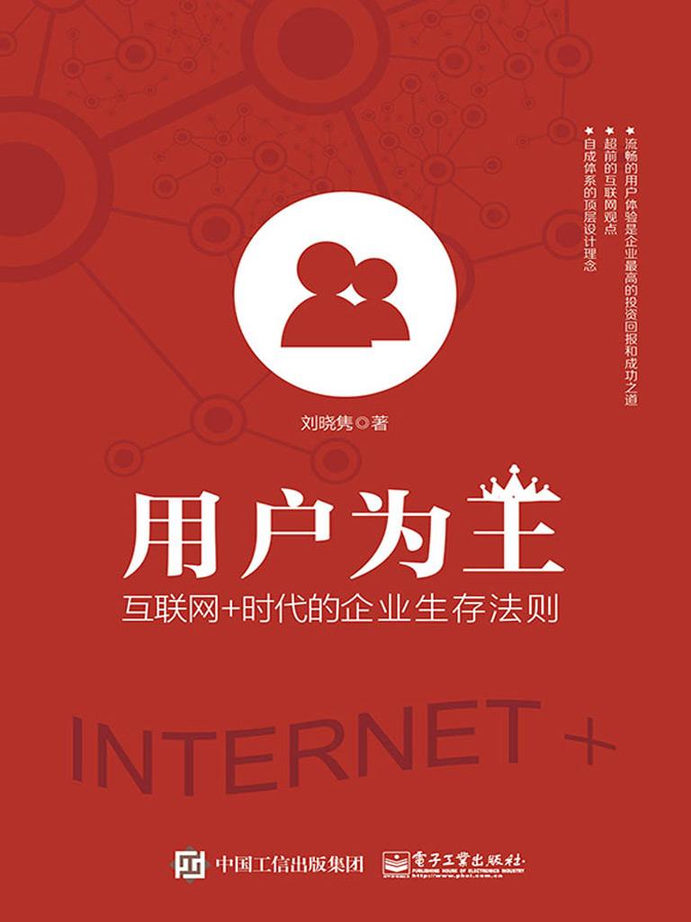 用户为王:互联网+时代的企业生存法则