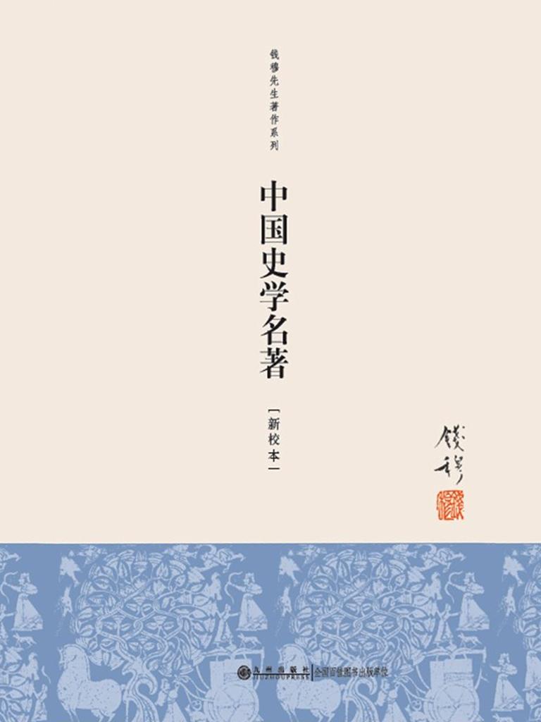 中国史学名著