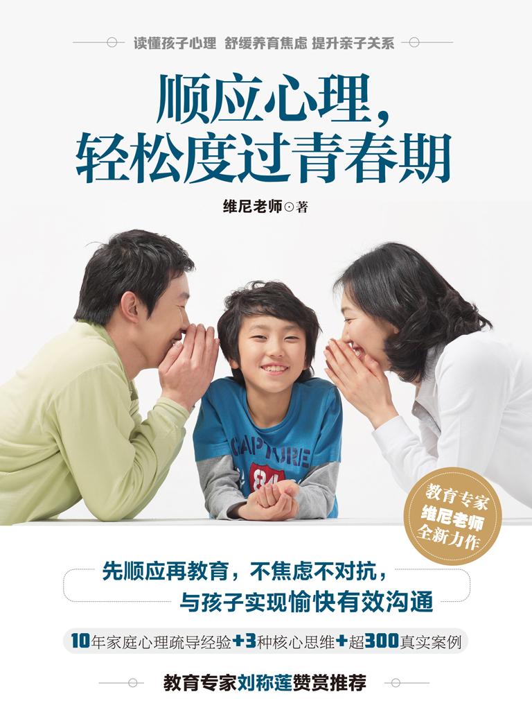 顺应心理,轻松度过青春期:先顺应再教育,实现亲子有效沟通
