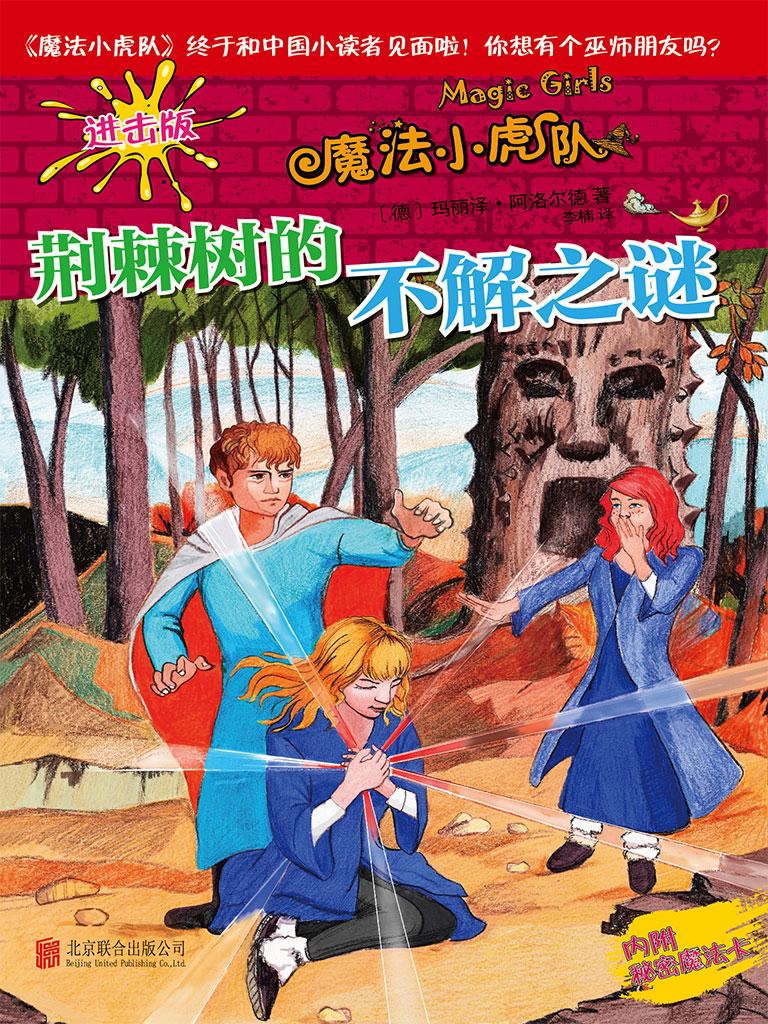 荆棘树的不解之谜(魔法小虎队3)