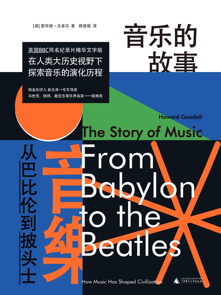 音乐的故事(英国BBC同名纪录片精华文字版)