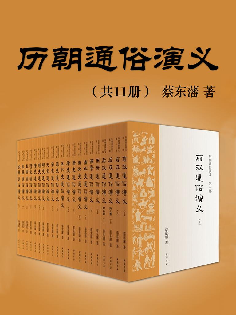 历朝通俗演义(共11册)