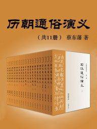 歷朝通俗演義(共11冊)