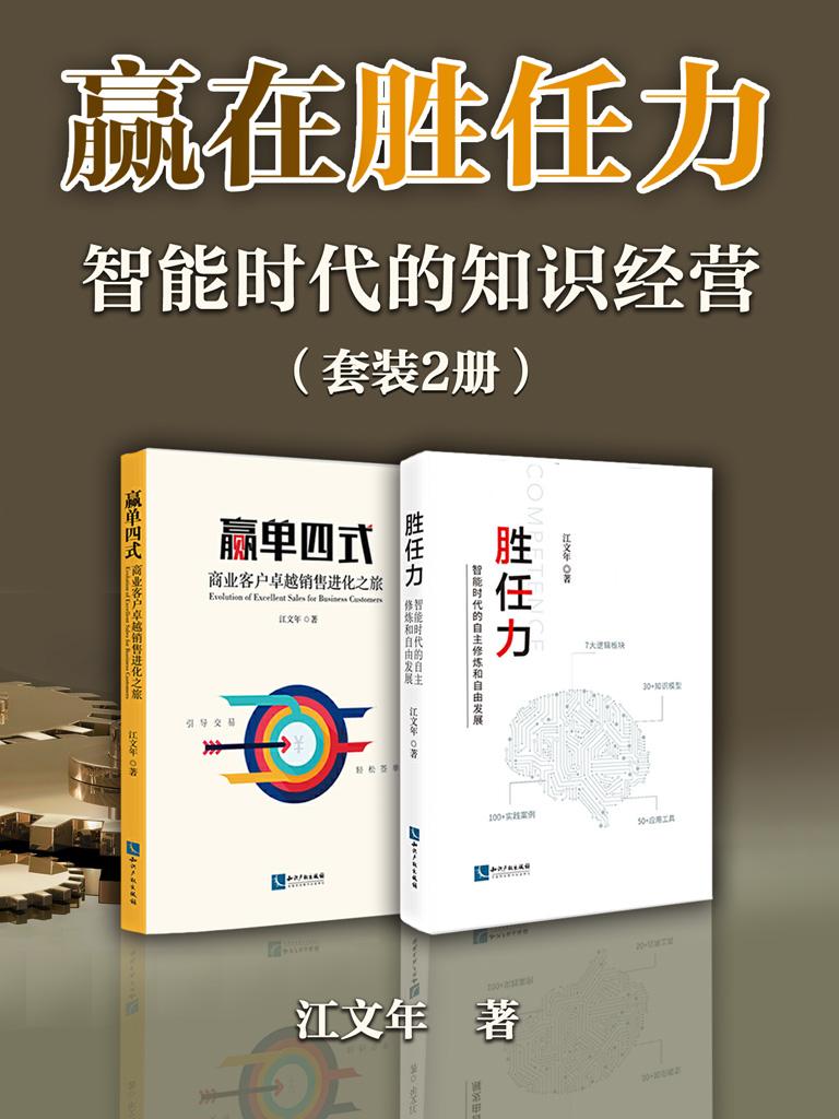 赢在胜任力:智能时代的知识经营(套装2册)
