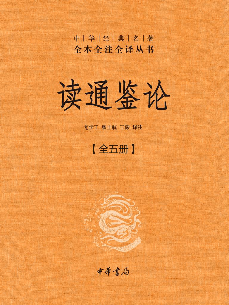 读通鉴论(全五册 中华经典名著全本全注全译丛书)