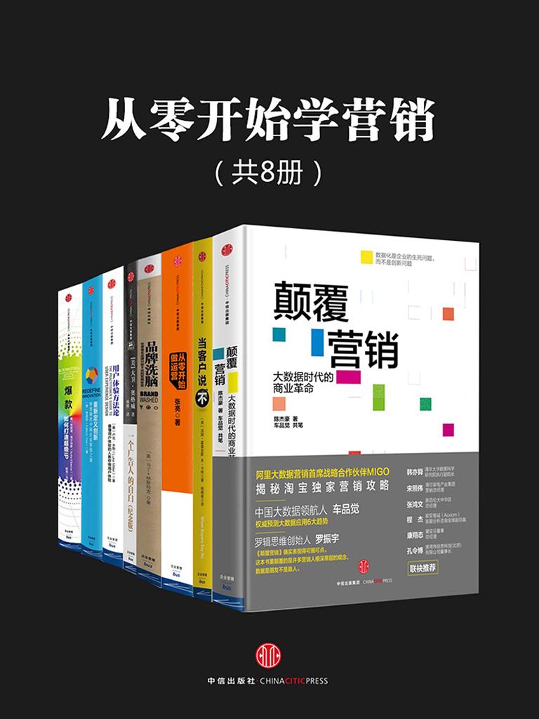 从零开始学营销(共8册)