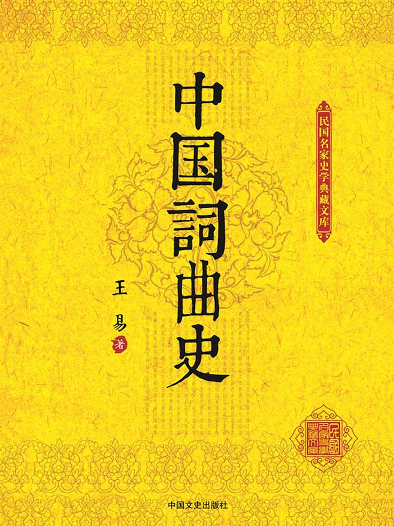 中国词曲史(民国名家史学典藏文库)